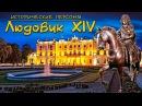 Людовик XIV. Король-Солнце. (рус.) Исторические персоны