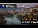 Босния и Герцеговина если не был срочно езжай