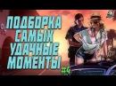 GTA 5 ПОДБОРКА САМЫХ УДАЧНЫХ МОМЕНТОВ В ГТА 5 Эпизод 4