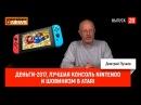 Опергеймер News: Деньги-2017, лучшая консоль Nintendo и шовинизм в Atari (Гоблин, Goblin, Дмитрий Пучков)