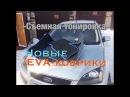Съемная Тонировка EVA Коврики установка форд фокус 2