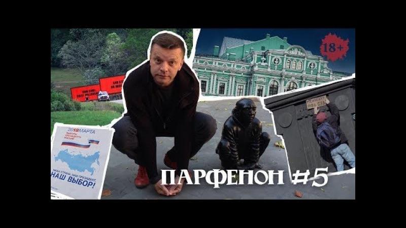 Парфенон 5 Леонид Парфёнов о самовыдвиженце Путине лженауках Риохе билбордах и рэпе в Грозе