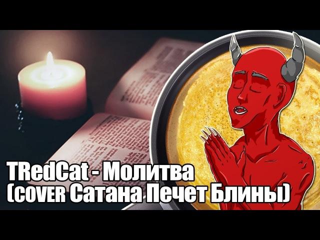 TRedCat - Молитва (cover Сатана Печет Блины)