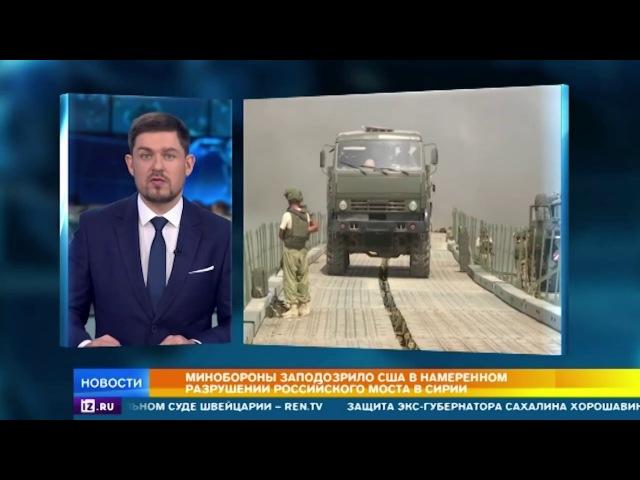 Минобороны заподозрило США в намеренном разрушении моста в Сирии