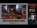 HITMAN - Обострение 55 - Диссонанс Декстера 3/3 - бесшумный убийца