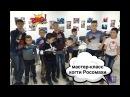 Мастер-класс Когти Росомахи 25.11.2017