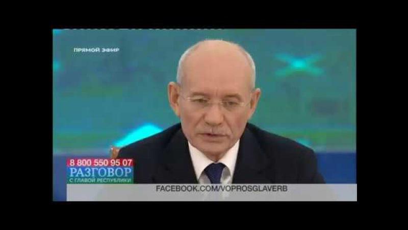Рустэм Хамитов в прямом эфире ответил на вопрос Бельшева Т.А. (Дуванский район, с....