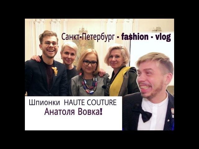 Шпионки, Анатоль Вовк, Стас Лопаткин и мода 50   Петербург - стиль - vlog.