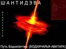 ШАНТИДЭВА - ПУТЬ БОДХИСАТТВЫ Бодхичарья Аватара - аудиокнига