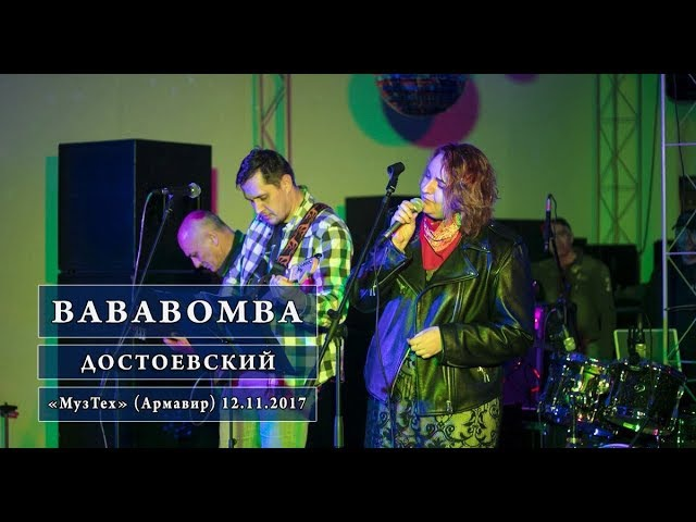 BABABOMBA - Достоевский (Г.Селезнёв гр.РУКА) МузТех (Армавир) 12.11.2017