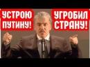 Грудинин в пух и прах разнес путинскую стабильность