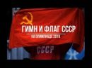 Гимн и флаг СССР на Олимпиаде 2018