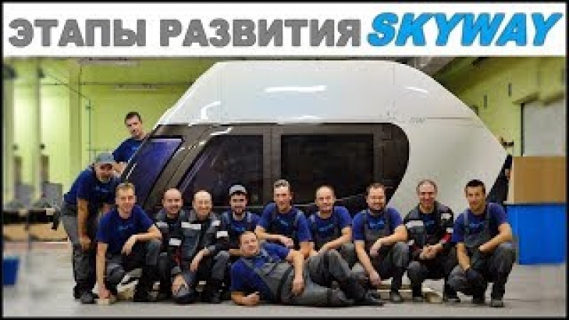 🎥 Этапы развития SkyWay. Инвестиции Новый транспорт. New Transportation Investments. Заработок