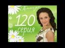Татьянин день - 120 серия