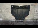 Защита двигателя Вольво V50. Защита картера Volvo V50. Tuning. Тюниинг запчасти. Обзор