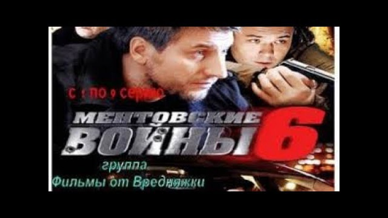 Ментовские войны 6 сезон 4 серия