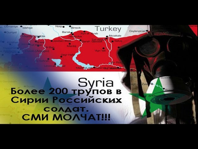 Более 200 трупов в Сирии Российских солдат 2. СМИ МОЛЧАТ МАКСИМАЛЬНО РАСПРОСТРАНЯЕМ!