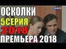 ПРЕМЬЕРА 2018! Осколки 5 серия Русские мелодрамы 2018 новинки, сериалы 2018
