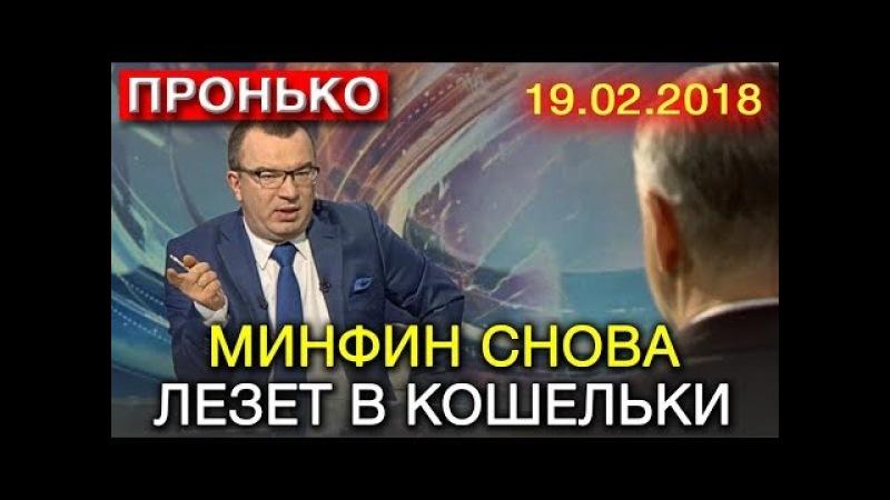 ЮРИЙ ПРОНЬКО 19.02.2018 - МИНФИН СНОВА ЛЕЗЕТ В КОШЕЛЬКИ.