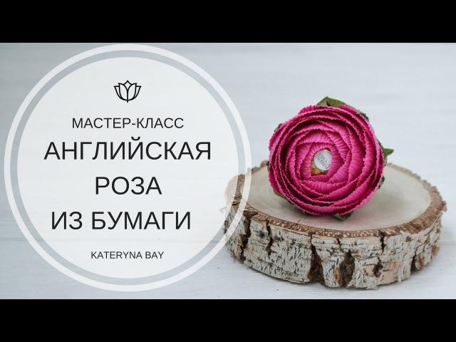 Английская роза из гофрированной бумаги с конфетой | Мастер-класс | Rose Flower From Paper Crepe