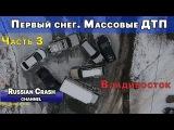 Часть 3. Владивосток. День жестянщика 17.11.17  группа httpvk.comavtooko сайт httpavtoregik.ru Предупрежден значит воор
