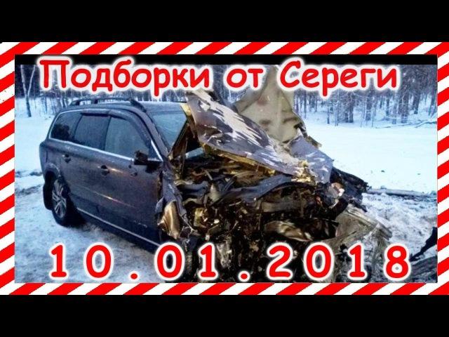 10 01 2018 Видео аварии дтп автомобилей и мото снятых на видеорегистратор Car Crash Compilation may группа avtoo
