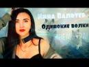 КРАСИВАЯ ПЕСНЯ ШАНСОНА / ИННА ВАЛЬТЕР / ОДИНОКИЕ ВОЛКИ / НОВИНКА 2018