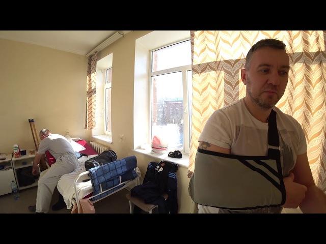 Несчастный случай с Серегой (ВДВ). Подмосковные больницы