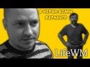 LifeWM - В Черно-Белом Варианте