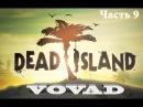 Прохождение ➤ Dead Island 1 ➤ VOVAD ➤ Логово зомби