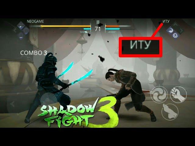 SHADOW FIGHT 3 | КАК ПРОЙТИ ИТУ | 2 ЭТАП 1 БОСС