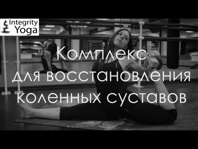 Йогатерапия Восстановление коленных суставов