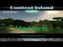 Far Cry Остров Состязаний Вторжение Часть 6 Извилистая дорога Уровень 5