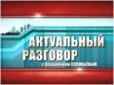 Актуальный разговор с Н.В.Левашовым. Запись передачи Владимира Соловьёва 10.2010