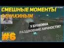 СМЕШНЫЕ МОМЕНТЫ С БУЛКИНЫМ 6 MTA - CCD Planet, SAMP