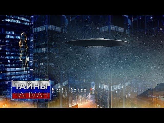 Тайны Чапман Настоящие русские НЛО смотреть онлайн без регистрации