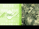 Doctor = Funk Beat english ver.