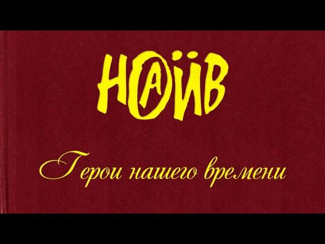 НАИВ Герои нашего времени NAÏVE Heroes of Our Time Official lyric video