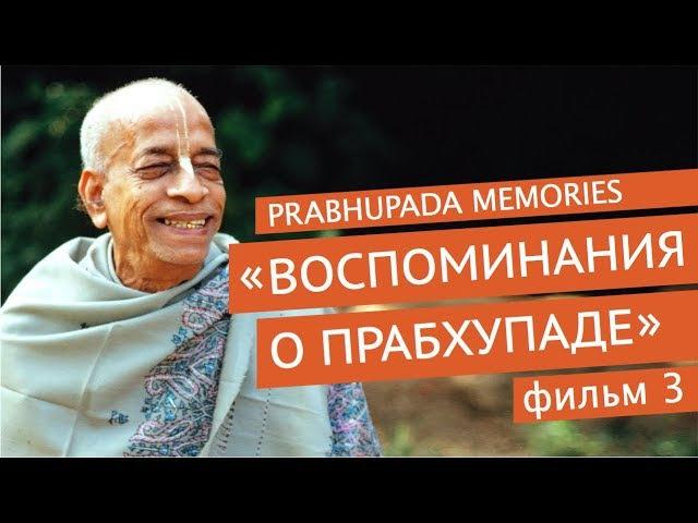«Воспоминания о Прабхупаде». Фильм 3. Prabhupada Memories