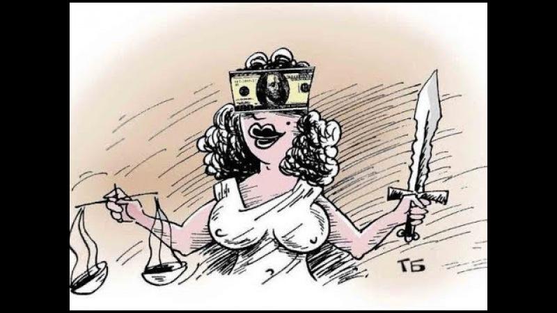 Суд России - не для нищебродов! Вообще уже о**ели...