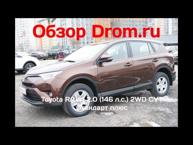 Toyota RAV4 2.0 (146 л.с.) 2WD CVT Стандарт плюс - видеообзор