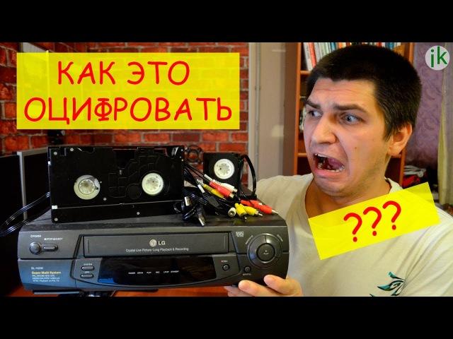 Как оцифровать видеокассеты в домашних условиях