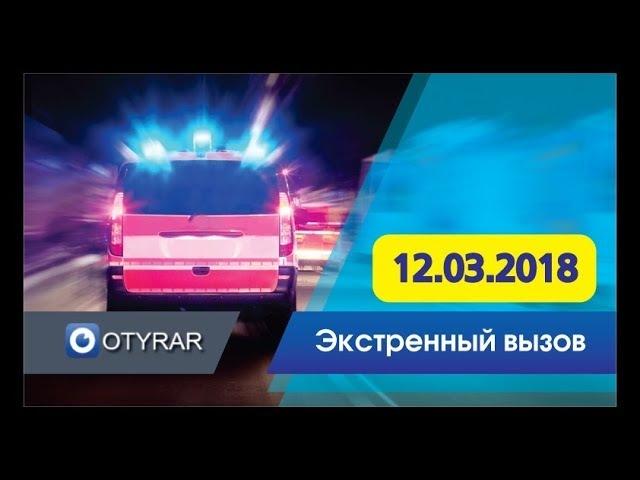 Обнаружены трупы двух человек Авария на Байтурсынова Экстренный вызов 12 03 2018