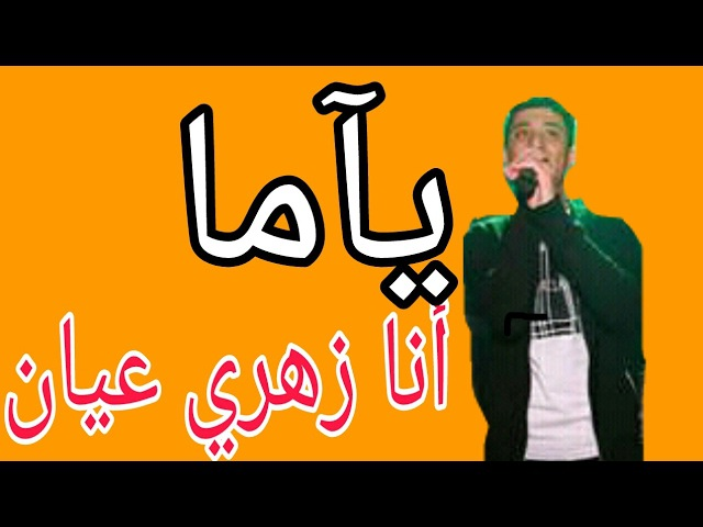 FayCel sghir -2017-▶ Ya Ma Ana Zahri 3yan - أغنية عاطفية By PaTChiCo