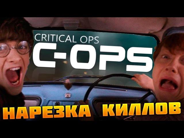 🔻НАРЕЗКА КИЛЛОВ - Нарезка со стримов Critical Ops