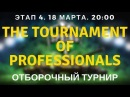 World of Tanks Blitz. Этап 4. 18 Марта. THE TOURNAMENT OF PROFESSIONALS. Отборочный турнир