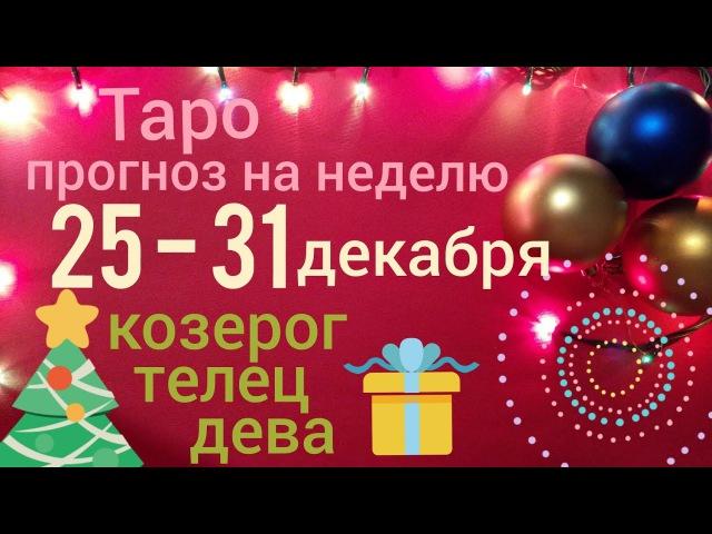 Таро прогноз КОЗЕРОГ ТЕЛЕЦ ДЕВА 25 - 31 декабря Таро онлайн гадание на картах Таро a...