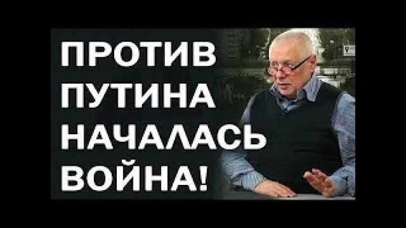 Глеб Павловский ! Где Путин , Назревает страшное ... 23\ 02 \18 Особое мнение