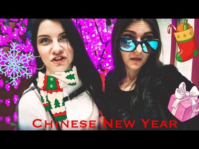 Chinese VLOG ∆ Китайский Новый год