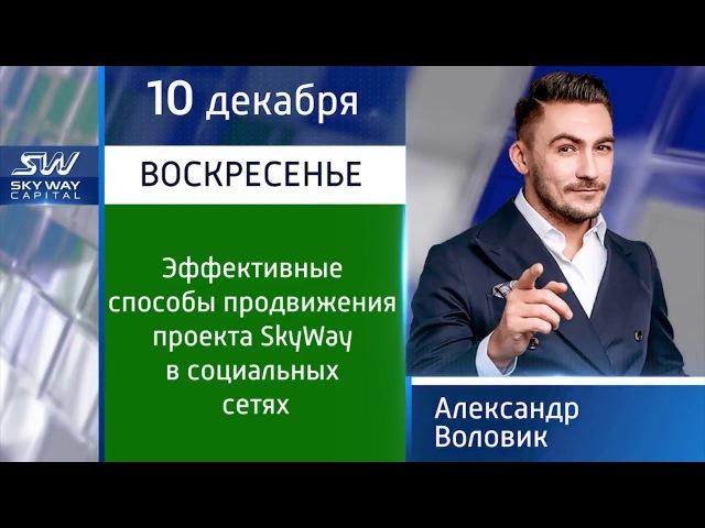 Эффективные способы продвижения проекта SkyWay в социальных сетях - Александр Воловик (10.12.2017)
